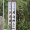 千葉県館山市の洲崎神社